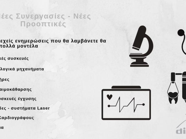 Νέα προϊόντα ιατρικού εξοπλισμού 2018